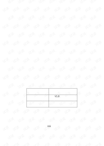 护网行动专项应急演练方案.pdf