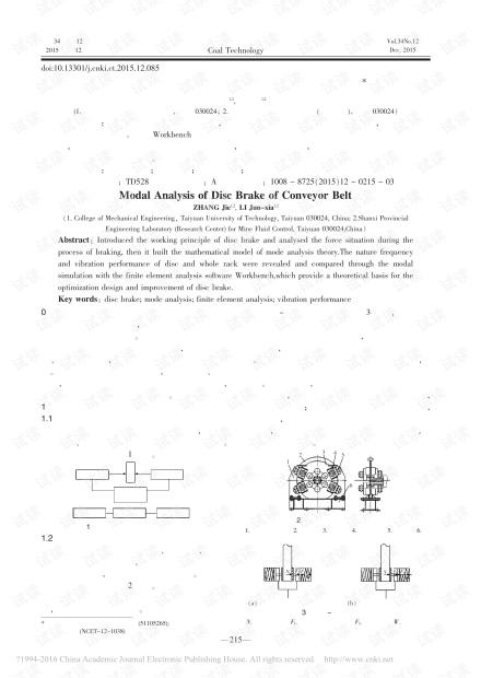 带式输送机盘式制动系统模态分析