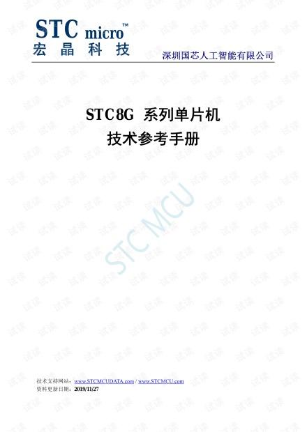 STC8G系列单片机技术参考手册-20191127.pdf