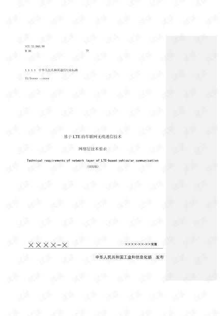 YDT 3707-2020 基于LTE的车联网无线通信技术 网络层技术要求(报批稿).pdf