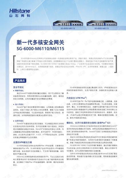 新一代多核安全网关SG-6000-M6110/M6115产品白皮书