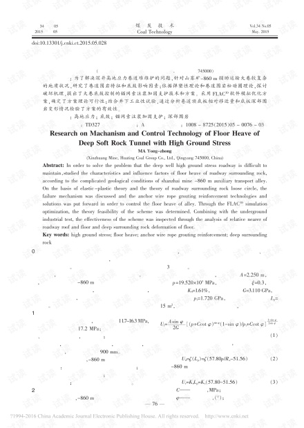 深井高地应力软岩巷道底鼓机理及控制技术研究