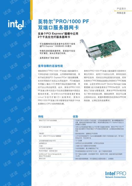 英特尔PRO/1000PF双端口服务器网卡