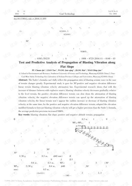 爆破振动沿直面边坡传播规律试验与预测分析