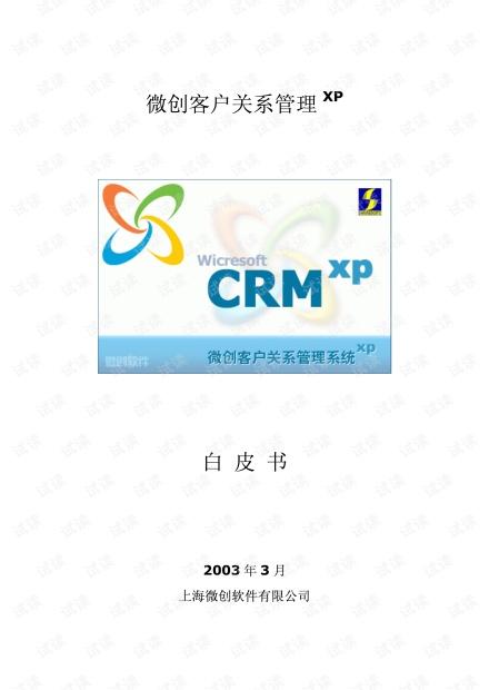 微创客户关系管理XP系统