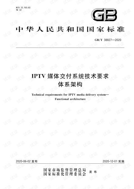 GB∕T 38827-2020 IPTV媒体交付系统技术要求 体系架构.pdf