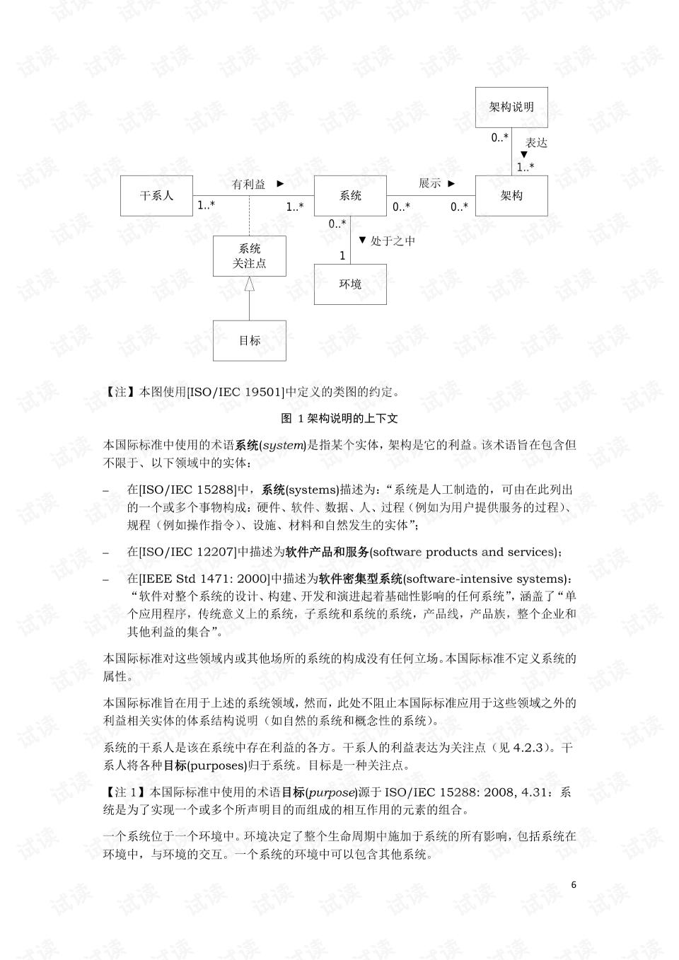 iec 60335 1 中文 版