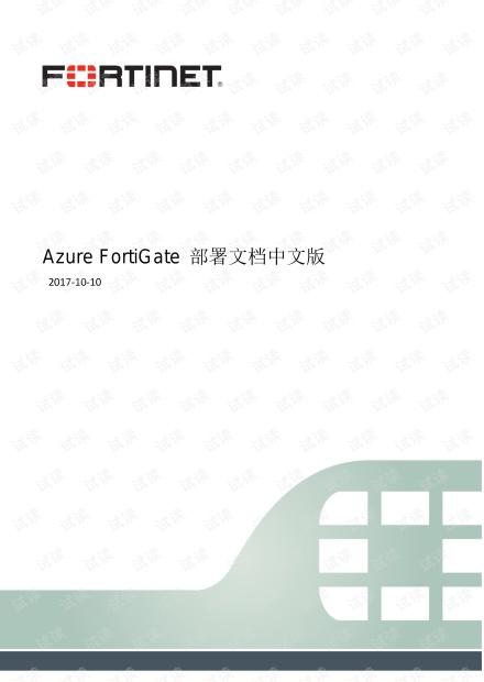 Azure FortiGate 部署文档中文版.pdf