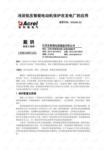 浅谈低压智能电动机保护在发电厂的应用.pdf