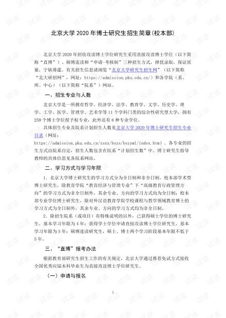 北京大学2020年博士研究生招生简章(校本部).pdf