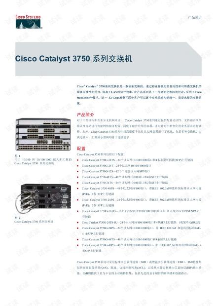 Cisco Catalyst 3750系列交换机