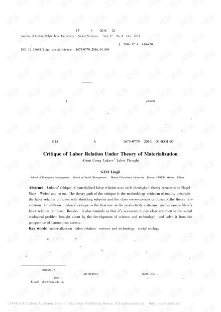 物化理论视野中的劳动关系批判——卢卡奇劳动思想探析