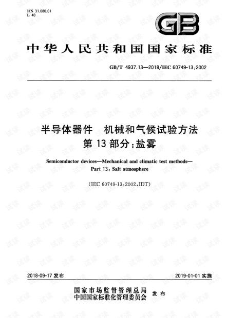 GB∕T 4937.13-2018 半导体器件 机械和气候试验方法 第13部分:盐雾.pdf