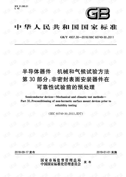GB∕T 4937.30-2018 半导体器件 机械和气候试验方法 第30部分:非密封表面安装器件在可靠性试验前的预处理.pdf