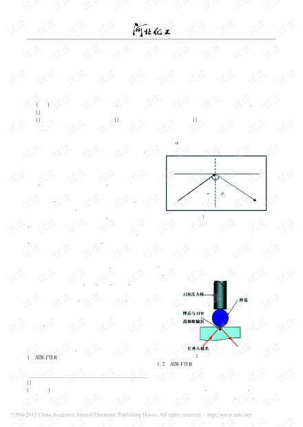 ATR-FTIR附件在废旧塑料鉴别方面的应用