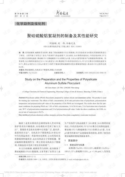 聚硅硫酸铝絮凝剂的制备及其性能研究