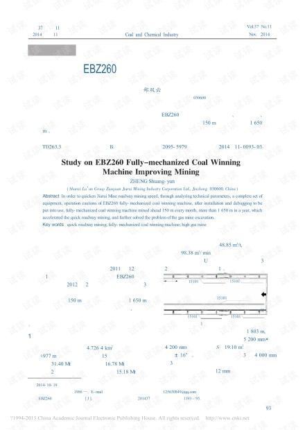 EBZ260综掘机加快岩巷掘进研究