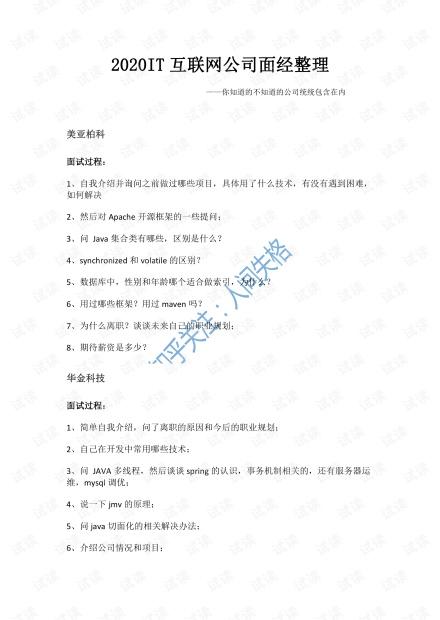 2020IT互联网公司面经整理.pdf