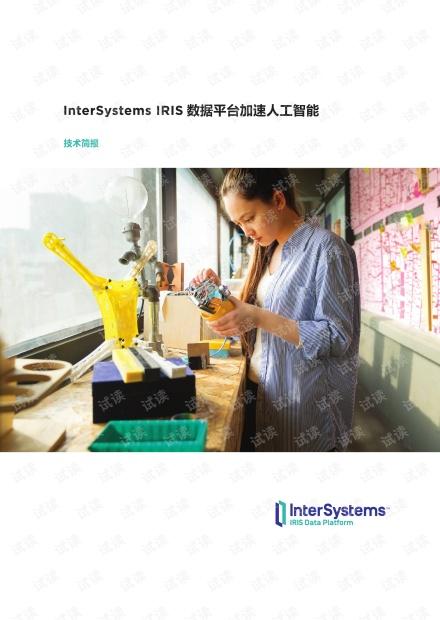 技术简报:InterSystems IRIS数据平台 加速人工智能