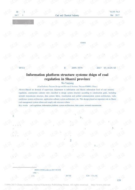 山西省煤炭监管信息平台系统架构设计