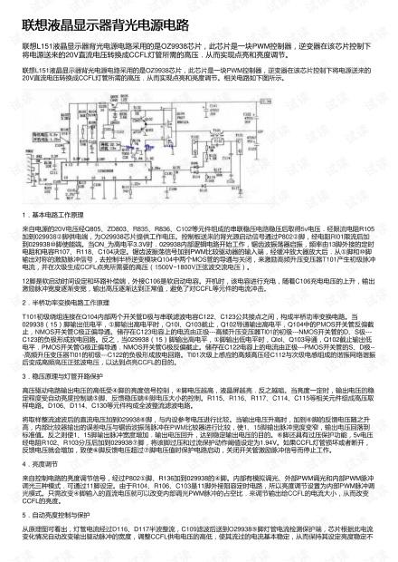 联想液晶显示器背光电源电路