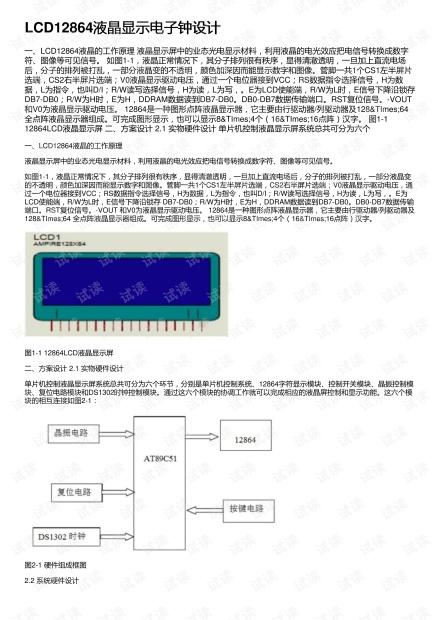 LCD12864液晶显示电子钟设计