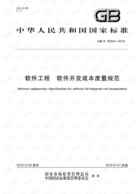 (高清正版)GB∕T36964-2018软件工程软件开发成本度量规范.pdf