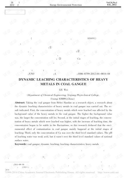 煤矸石中重金属动态淋滤溶出特征研究