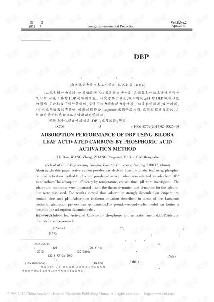 磷酸法活化银杏叶活性炭对DBP的吸附性能研究