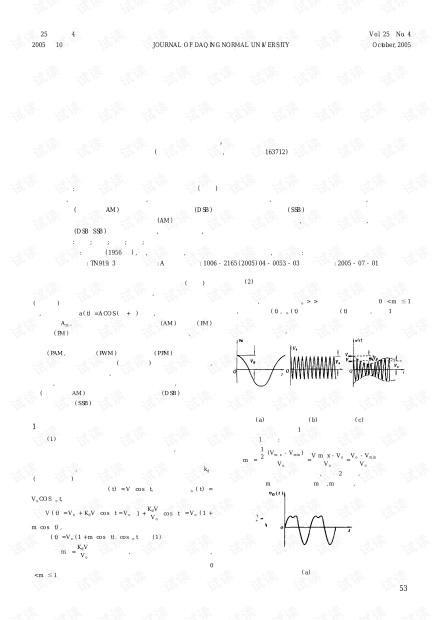 信号的幅度调制原理.pdf