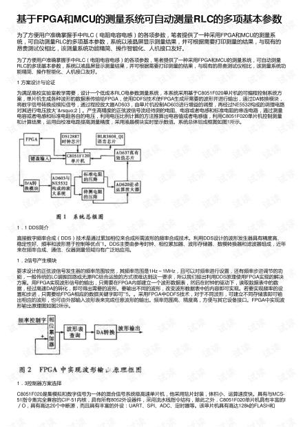 基于FPGA和MCU的测量系统可自动测量RLC的多项基本参数
