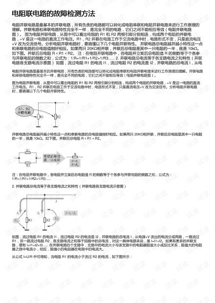 电阻联电路的故障检测方法