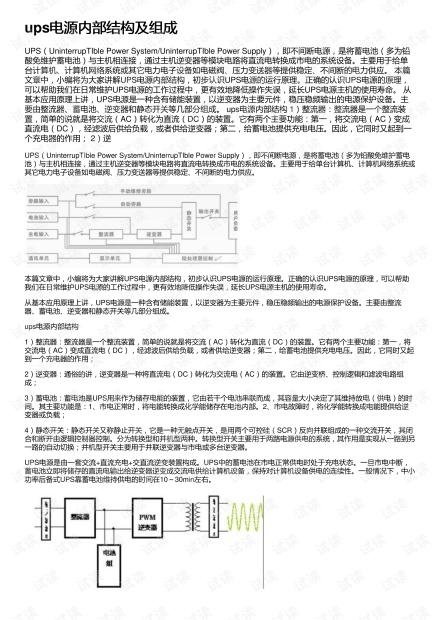 ups电源内部结构及组成