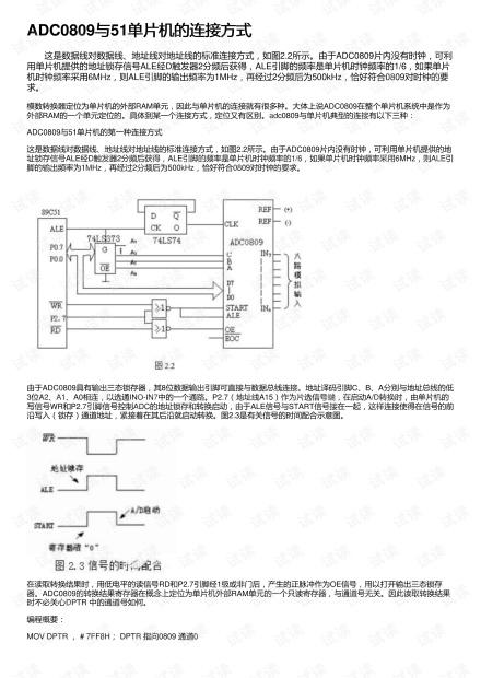 ADC0809与51单片机的连接方式