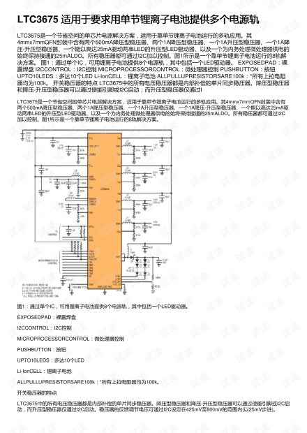 LTC3675 适用于要求用单节锂离子电池提供多个电源轨