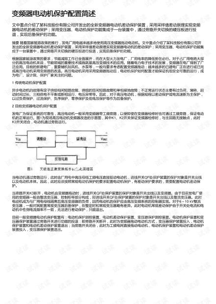 变频器电动机保护配置简述