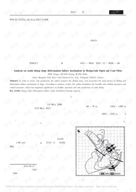 贺斯格乌拉露天煤矿南排土场边坡变形破坏机理分析