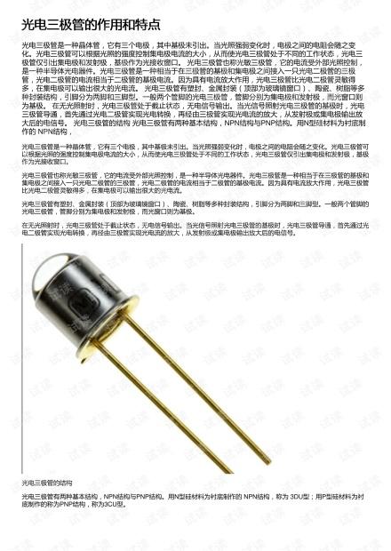光电三极管的作用和特点