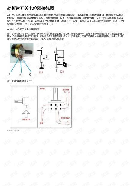 简析带开关电位器接线图