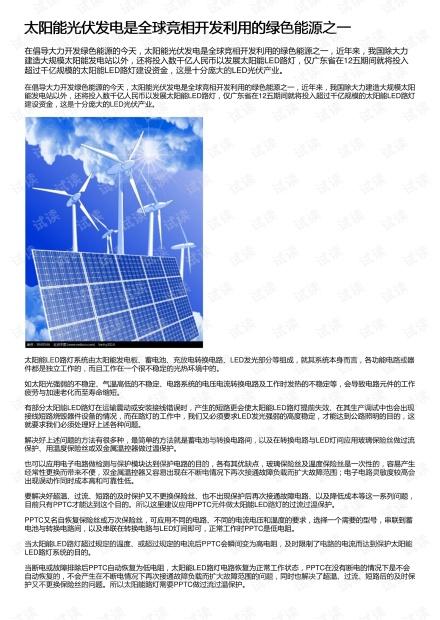太陽能光伏發電是全球競相開發利用的綠色能源之一