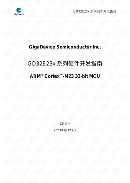 GD32E23x系列硬件开发指南 V1.0.pdf