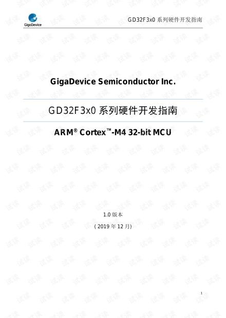 GD32F3x0系列硬件开发指南 V1.0.pdf