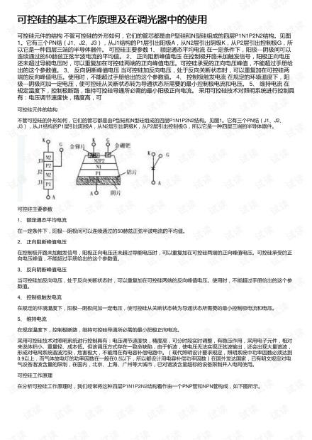 可控硅的基本工作原理及在调光器中的使用