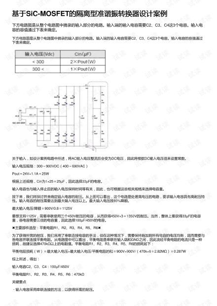 基于SiC-MOSFET的隔离型准谐振转换器设计案例
