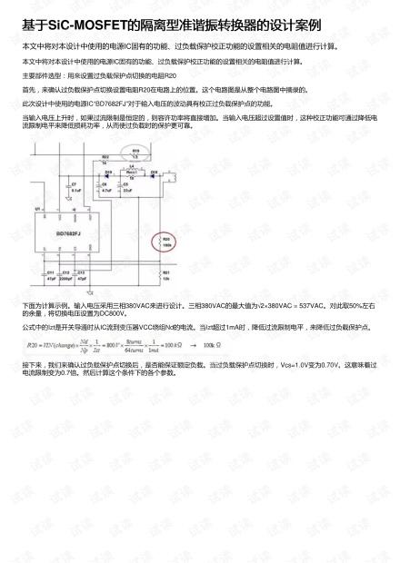 基于SiC-MOSFET的隔离型准谐振转换器的设计案例