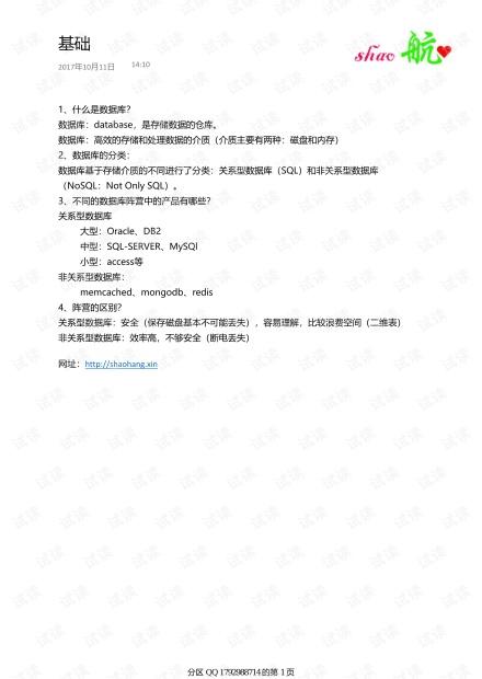 mysql数据库详解.pdf