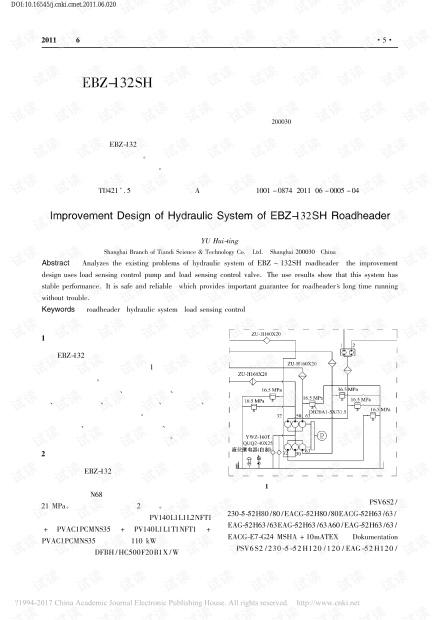 EBZ-132SH型掘进机液压系统的改进设计
