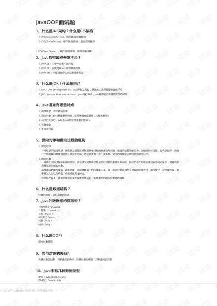Java面试题2020-7-13-未压缩.pdf