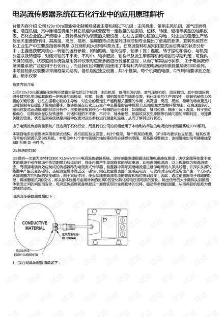 电涡流传感器系统在石化行业中的应用原理解析