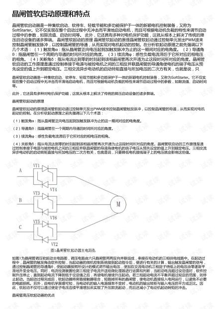 晶闸管软启动原理和特点